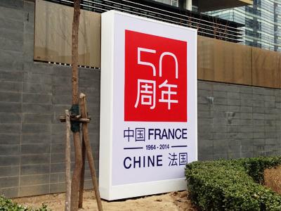 Symbole des 50 ans des relations diplomatiques France-Chine - La 1ère édition d'Urbanitis se tiendra dans le cadre de cette manifestation.
